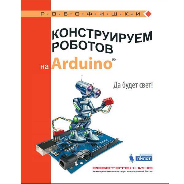 Конструируем роботов на Arduino. Да будет свет! (А.А. Салахова)