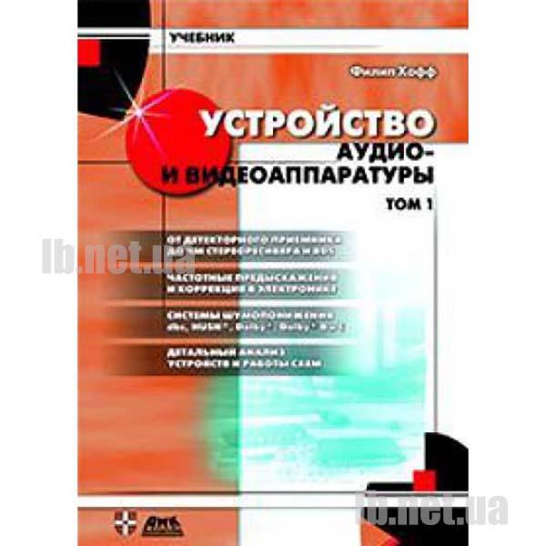"""""""Устройство аудио- и видеоаппаратуры"""" Том 1, Филип Хофф"""