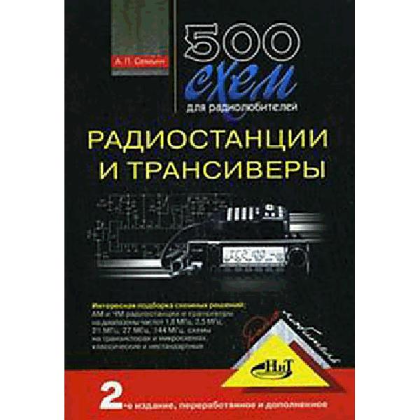 500 схем для радиолюбителей. Радиостанции и трансиверы (А.П. Семьян)