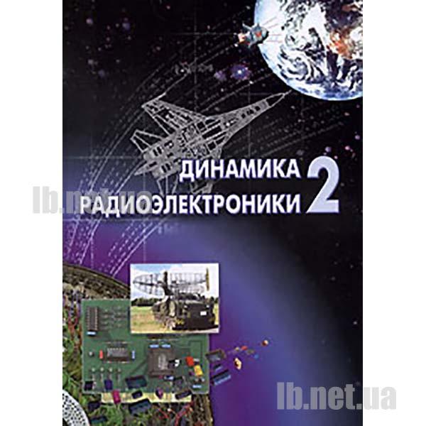 """""""Динамика радиоэлектроники 2"""", Борисова Ю.И."""
