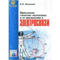 "Прикладная ""золотая"" математика и ее приложения в электросвязи (С.А. Ясинский)"