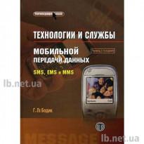 """""""Технологии и службы мобильной передачи данных"""", Ле Бодик Г."""