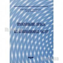 """""""Преобразование сигнала без комбинационных частот"""", Ю.И. Шарапов и др."""